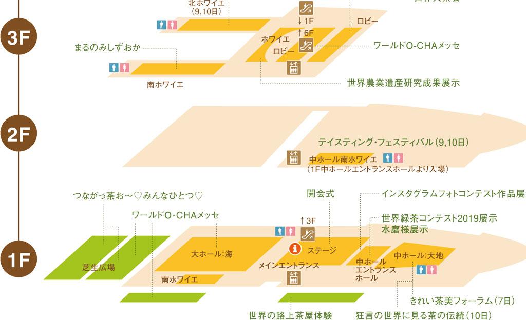 「世界お茶まつり2019」秋の祭典 会場図