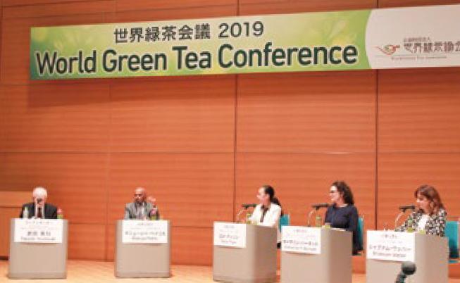「世界お茶まつり2019」秋の祭典 世界緑茶会議2019