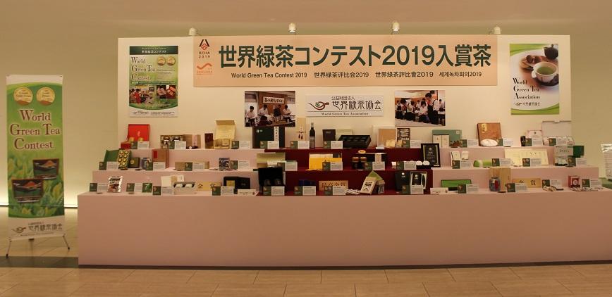 「世界お茶まつり2019」秋の祭典 世界緑茶コンテスト2019