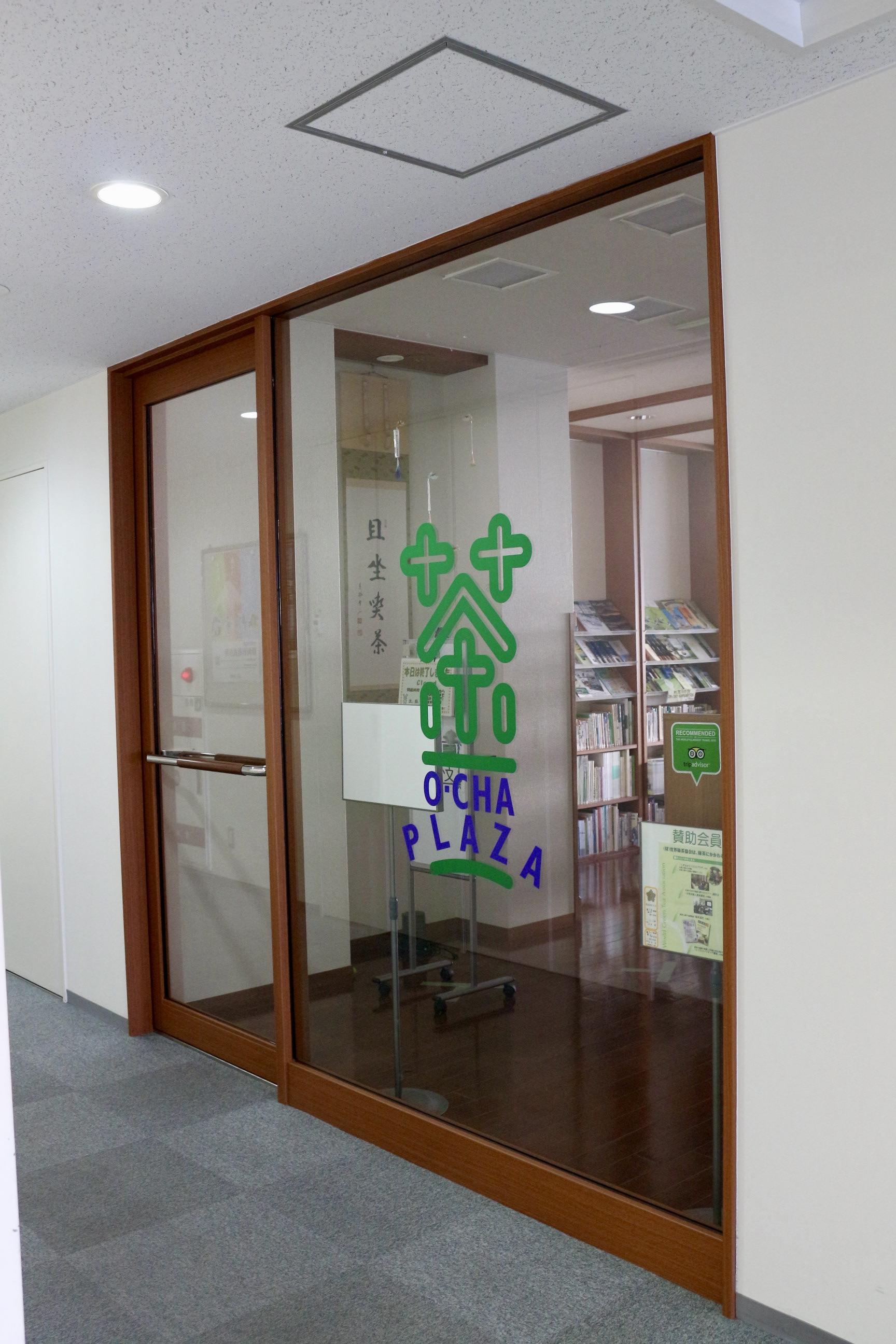 第8回世界お茶まつり実行委員会事務局紹介