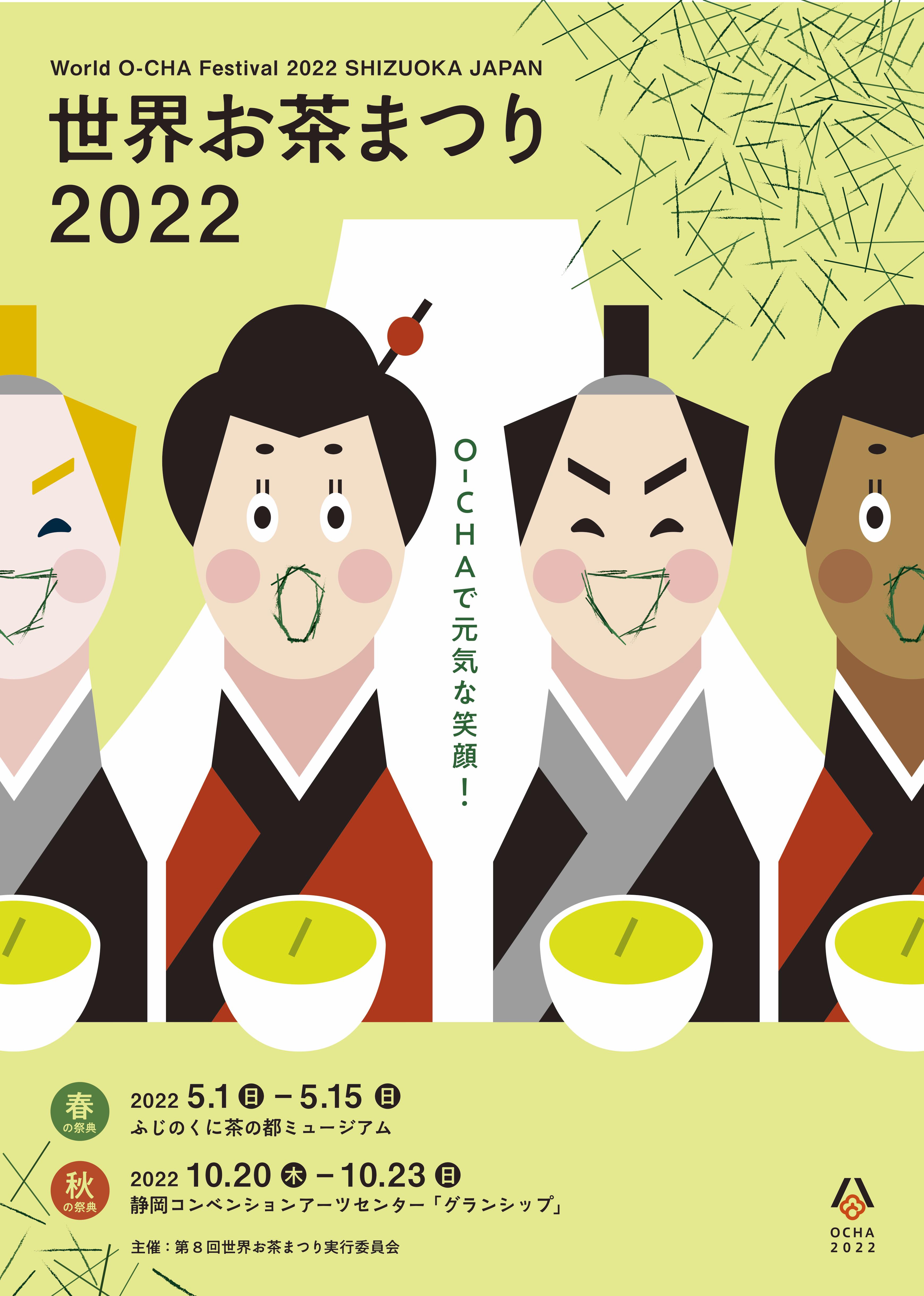 お茶まつりポスター製作者インタビュー